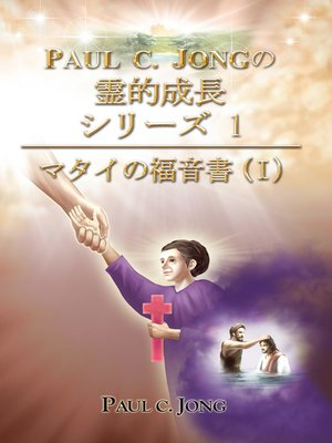 cover image of 霊的成長シリーズ 1