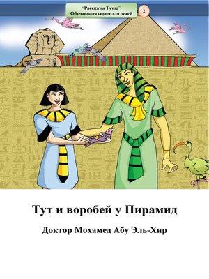 cover image of Тут и воробей у Пирамид