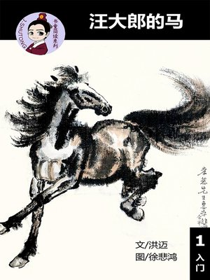 cover image of 汪大郎的马--汉语阅读理解 (入门) 汉英双语 简体中文