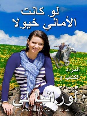 cover image of لو كانت الأماني خيولًا--If Wishes Were Horses