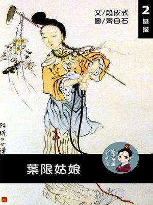 cover image of 葉限姑娘 閱讀理解讀本(基礎) 繁體中文