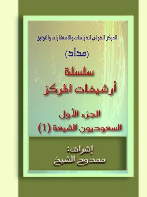 cover image of السعوديون الشيعة الجزء 1  Saudi Shiites Part 1