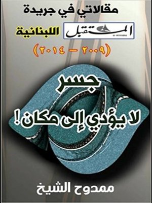cover image of جسر لا يؤدي إلى مكان!  a bridge does not lead to a place.