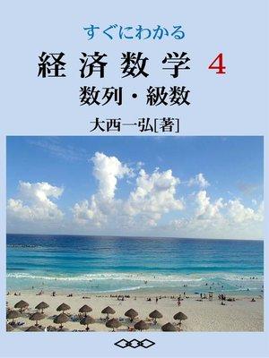 cover image of すぐにわかる経済数学4:数列・級数