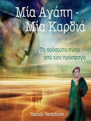 cover image of Μία Αγάπη--Μία Καρδιά