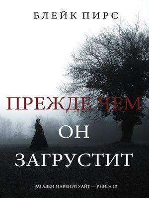 cover image of Прежде Чем Он Загрустит