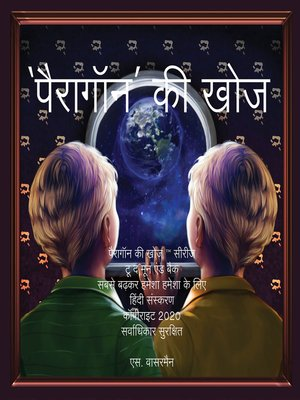 cover image of The Paragon Expedition (Hindi)