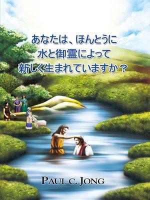 cover image of あなたはほんとうに水と御霊によって新しく生まれているか