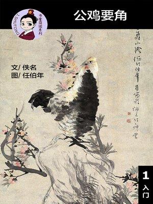 cover image of 公鸡要角--汉语阅读理解读本 (入门) 汉英双语 简体中文