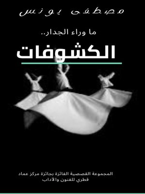 cover image of الكشوفات
