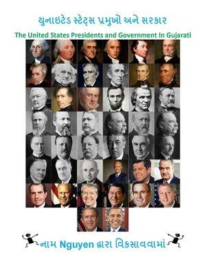 cover image of યુનાઇટેડ સ્ટેટ્સ પ્રમુખો અને સરકાર