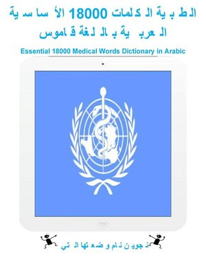 cover image of الأساسية 18000 الكلمات الطبية قاموس باللغة العربية