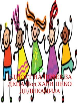 cover image of ВРЕДНОСТ НА ПОВЕЕ ЗА ДЕЦА