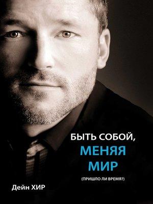 cover image of БЫТЬ СОБОЙ, МЕНЯЯ МИР