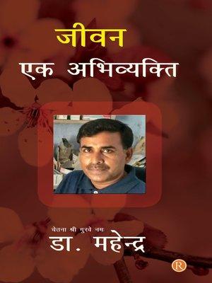 cover image of Jivan Ek Abhivykti