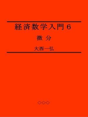 cover image of 経済数学入門6:微分