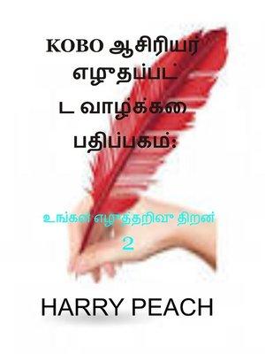 cover image of KOBO ஆசிரியர் எழுதப்பட்ட வாழ்க்கை பதிப்பகம்