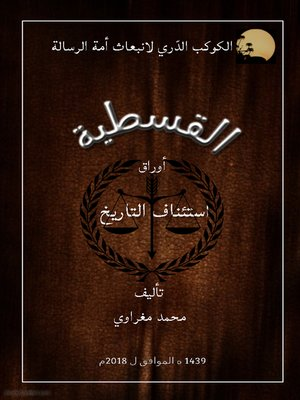 cover image of النظرية القسطية ـ   Theory of Equitism