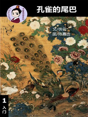 cover image of 孔雀的尾巴--汉语阅读理解读本 (入门) 汉英双语 简体中文