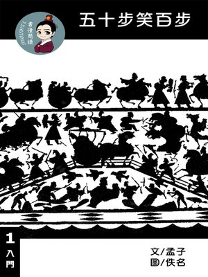 cover image of 五十步笑百步 閱讀理解讀本(入門) 繁體中文
