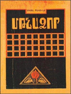 cover image of Մթնաձոր