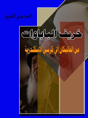cover image of خريف الباباوات  (الطبعة الثانية)   the Autumn of the Popes ()