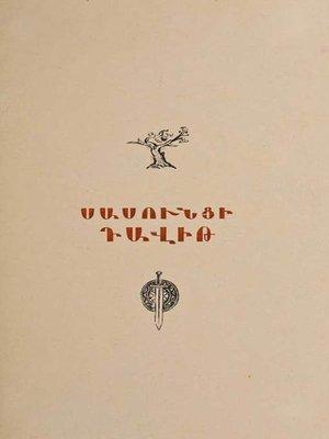 cover image of Սասունցի Դավիթը