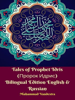 cover image of Tales of Prophet Idris (Пророк Идрис) Bilingual Edition English & Russian