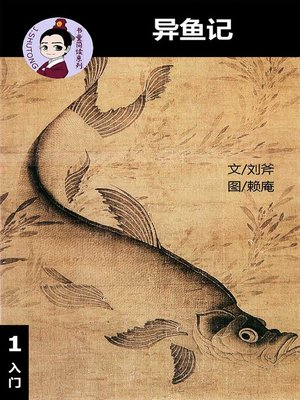 cover image of 异鱼记--汉语阅读理解 (入门) 汉英双语 简体中文