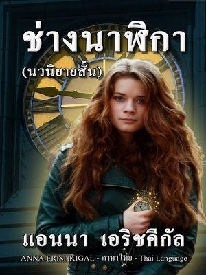 cover image of ช่างนาฬิกา (นวนิยายสั้น) (Thai Edition--ฉบับภาษาไทย )