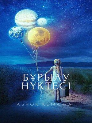 cover image of Бұрылу нүктесі