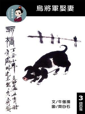 cover image of 烏將軍娶妻 閱讀理解讀本(初中等) 繁體中文