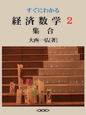 cover image of すぐにわかる経済数学2:集合