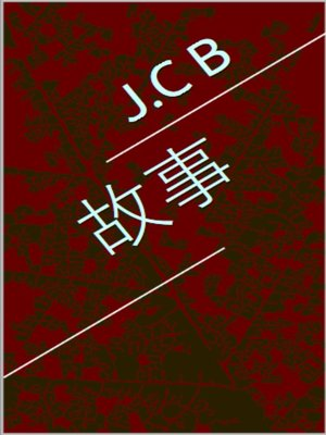 cover image of 故事