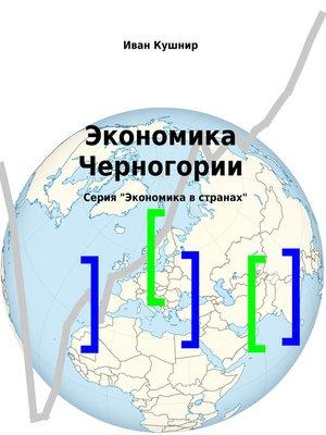 cover image of Экономика Черногории