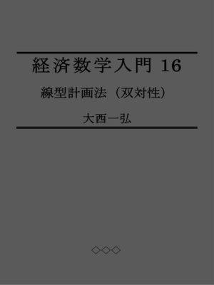 cover image of 経済数学入門16:線型計画法(双対性)
