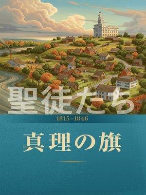 cover image of 『聖徒たち—末日におけるイエス・キリスト教会の物語』