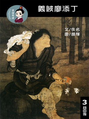 cover image of 義賊廖添丁 閱讀理解讀本(初中等) 繁體中文