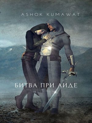 cover image of Битва при Аиде