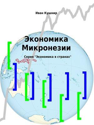 cover image of Экономика Федеративных Штатов Микронезии