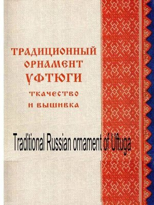 cover image of Traditional Russian ornament of Uftuga