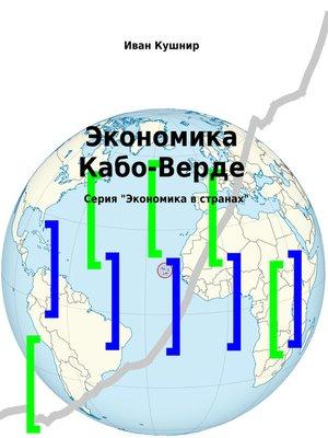cover image of Экономика Кабо-Верде