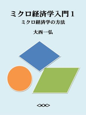 cover image of Introductory Microeconomics 1