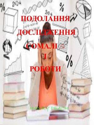 cover image of ПОДОЛАННЯ ДОСЛІДЖЕННЯ СОМАЛІ S І РОБОТИ