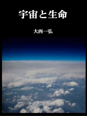cover image of 宇宙と生命