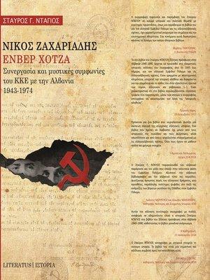 cover image of ΝΙΚΟΣ ΖΑΧΑΡΙΑΔΗΣ ΕΝΒΕΡ ΧΟΤΖΑ Συνεργασία και μυστικές συμφωνίες  του ΚΚΕ με την Αλβανία 1943-1974