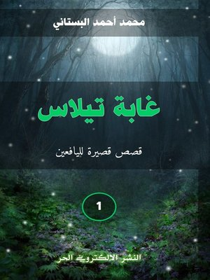 cover image of غابة تيلاس