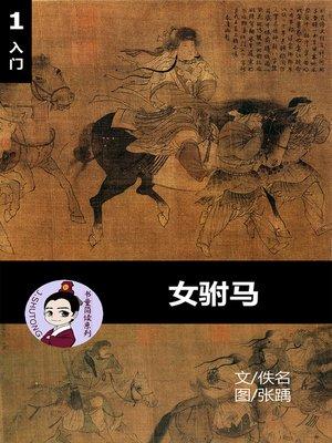 cover image of 女驸马--汉语阅读理解读本 (入门) 汉英双语 简体中文