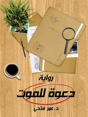 cover image of دعوة للموت