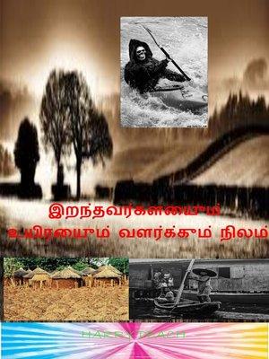 cover image of இறந்தவர்களையும் உயிரையும் வளர்க்கும் நிலம்